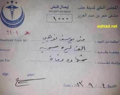حتى الموت م كل ف في سوريا في مشفى خيري شهادة وفاة بألف ليرة اقتصاد مال و اعمال السوريين